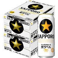 【2ケースパック】サッポロ 黒ラベル 500ml×48本 500ML*48ホン 1セット