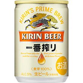 キリン 一番搾り 135ml缶×30本