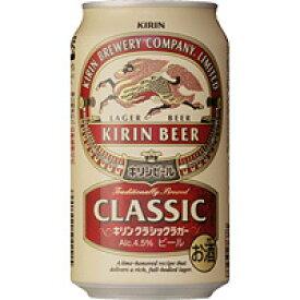 キリン クラシックラガー 350ml缶 350ML × 24本
