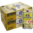 【2ケースパック】宝 焼酎ハイボール <レモン> 下町缶 350ML*2ケース 1セット【缶チューハイ】【缶酎ハイ】