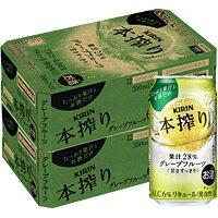【2ケースパック】キリン 本搾りチューハイ グレープフルーツ 350ml×48缶 350ML*2ケース 1セット【チューハイ】