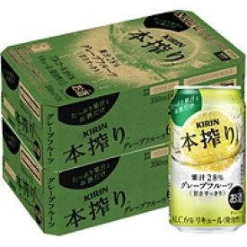 【2ケースパック】キリン 本搾りチューハイ グレープフルーツ(65397*2ケース)