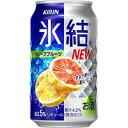 キリン 氷結グレープフルーツ 350ml缶 350ML × 24缶