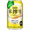 キリン 本搾りチューハイ レモン 350ml缶 350ML × 24缶