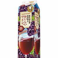 酸化防止剤無添加のおいしいワイン赤/サントリー 1.8L紙パック 1.8L 1本 kakuyasu_MOA kakuyasu_SOA