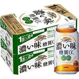 【2ケースパック】キリン 濃い味 350ml (201306*2ケース)