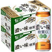 【2ケースパック】キリン 濃い味 糖質ゼロ 500ml×48缶 500ML*48ホン 1セット