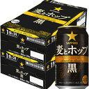 【2ケースパック】サッポロ 麦とホップ 黒 350ml×48缶 350ML*48ホン 1セット