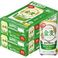 【2ケースパック】 金麦糖質75%オフ 350ml×48本 350ML*48ホン 1セット