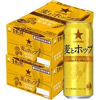 【2ケースパック】サッポロ 麦とホップ 500ml×48本 500ML*48ホン 1セット