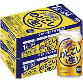 【2ケースパック】キリン のどごし 350ml (36831*2ケース)