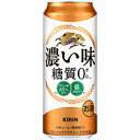 キリン 濃い味 糖質0(ゼロ) 500ml缶 500ML × 24缶
