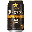 サッポロ 麦とホップ <黒> 350ml缶 350ML × 24缶