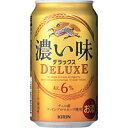 キリン 濃い味デラックス DELUX 350ml缶 350ML × 24缶