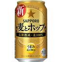 サッポロ 麦とホップ The gold 350ml 缶 350ML × 24缶