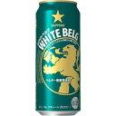 サッポロ ホワイトベルグ 500ml 缶 500ML × 24缶