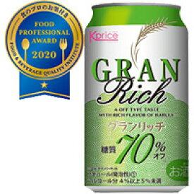 K-PRICE グランリッチ糖質70%オフ 350ml缶 350ML×24本入り