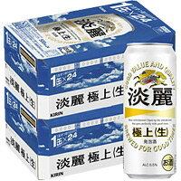 【2ケースパック】麒麟 淡麗(生)  500ml×48缶   500ML*48ホン 1セット