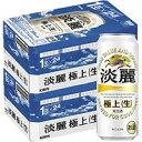 【2ケースパック】麒麟 淡麗 500ml(4057*2ケース)