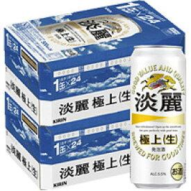 【2ケースパック】麒麟 淡麗(生)  500ml×48本   500ML*48ホン 1セット