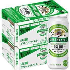 【2ケースパック】麒麟 淡麗グリーンラベル  500ml×48本 500ML*48ホン 1セット