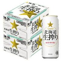 【2ケースパック】北海道生搾り (発泡酒)/サッポロ 500ml×48本 500ML*48ホン 1セット