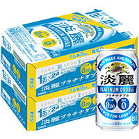 【2ケースパック】キリン 淡麗プラチナダブル 350ml×48本 350ML*48ホン 1セット