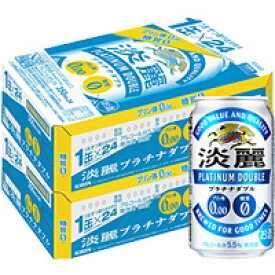【2ケースパック】キリン 淡麗プラチナダブル 350ml缶×48本