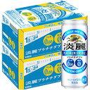 【2ケースパック】キリン 淡麗プラチナダブル 500ml×48缶 500ML*48ホン 1セット