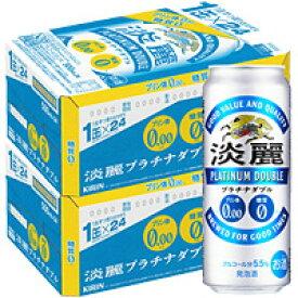 【2ケースパック】キリン 淡麗プラチナダブル 500ml缶×48本