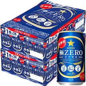 【2ケースパック】サッポロ 極ZERO 350ml缶×48本