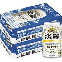 【2ケースパック】麒麟 淡麗(生) 350ml×48缶 350ML*48ホン 1セット