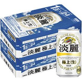 【2ケースパック】麒麟 淡麗 極上 350ml(3968*2ケース)