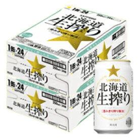 【2ケースパック】サッポロ北海道生搾りみがき麦(61771*2ケース)