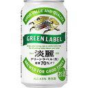 麒麟 淡麗グリーンラベル 350ml缶 350ML × 24缶