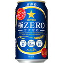 サッポロ 極ZERO 350ml 缶 〔発泡酒〕 350ML × 24缶