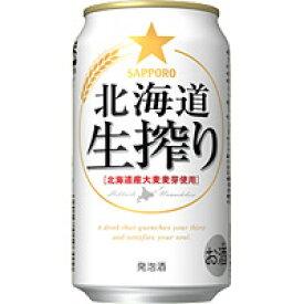 サッポロ 北海道生搾り 350ml缶 350ML×24本入り