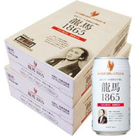 [NA][2ケースパック]龍馬 1865缶(ノンアルコール)(202138*2ケース)
