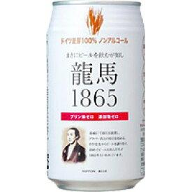 龍馬 1865 缶 (ノンアルコール・ビールテイスト飲料) 350ML×24本入り