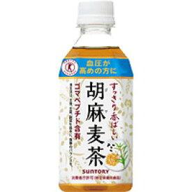 サントリー 胡麻麦茶 (特保) 350ML×24本入り
