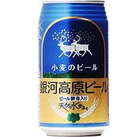銀河高原ビール 小麦のビール 350ml缶  350ML 1本