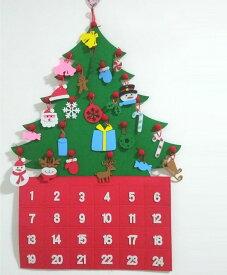 フェルトクリスマスツリー アドベントカレンダー カウントダウン 70x100cm クリスマス オーナメント 北欧 海外 タペストリー 飾り お菓子 サンタクロース トナカイ クッキー スノーマン DIY