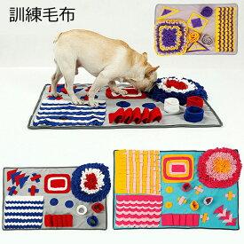 訓練毛布 犬 猫 ペット 運動不足 ノーズワーク 鼻づまり 餌マット 犬猫兼用 ペットおもちゃ Sサイズ