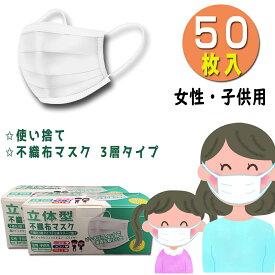 不織布マスク 中国製 14.5cm小顔の女性・子供用マスク 使い捨てマスク 50枚 mask 3層構造 フェイスマスク 中国発送 フリーサイズ