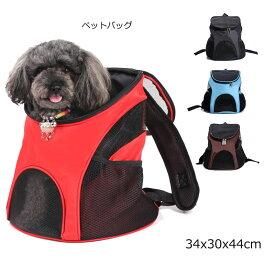 送料無料 ペットバッグ お出かけ 持ち運びに便利 7.5kg以内におすすめ いぬ ネコ 34x30x44cm 犬&猫ちゃん リュック 小型犬 楽天海外直送