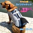 送料無料 ライフジャケット ペット 浮き輪 救命胴衣 スイムウェア ドッグ 犬 服 ドッグウェア 犬用品 大型 中型 フロ…