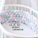 寝返り防止クッション 3M 4本編み ベッドガード ノットクッション ベビー ベッドガード クッション ベッドサイド サイドガード ベッド…