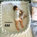 寝返り防止クッション 4M 3本編み ベッドガード ノットクッション ベビー ベッドガード クッション ベッドサイド サイ…