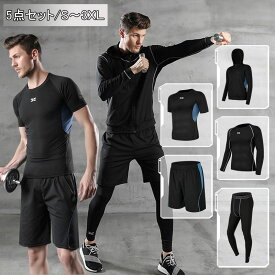 送料無料 コンプレッションウェア メンズスポーツウェア  5点セット ランニングウェア トレーニングウェア 上下 長袖 半袖 おしゃれ パーカー トレーニング ランニング ショートパンツ レギンス 楽天海外直送