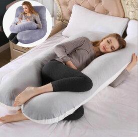 送料無料 抱き枕 妊婦 U型 だきまくら 授乳クッション U型 妊婦枕 腰枕 横向き寝 背もたれ 座りクッション 洗える 妊娠祝い プレゼント 出産祝い